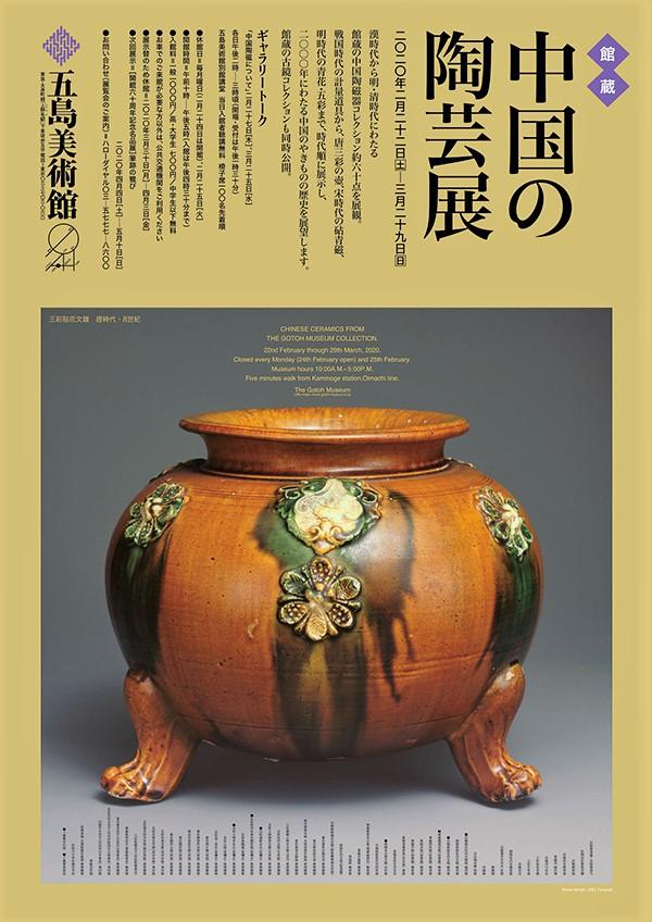 poster_jidai_54