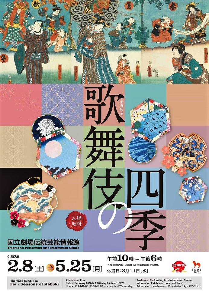 01_歌舞伎の四季02-2