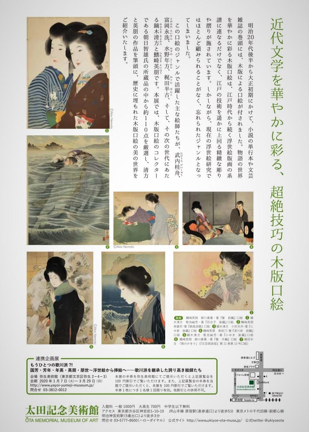 太田記念美術館02