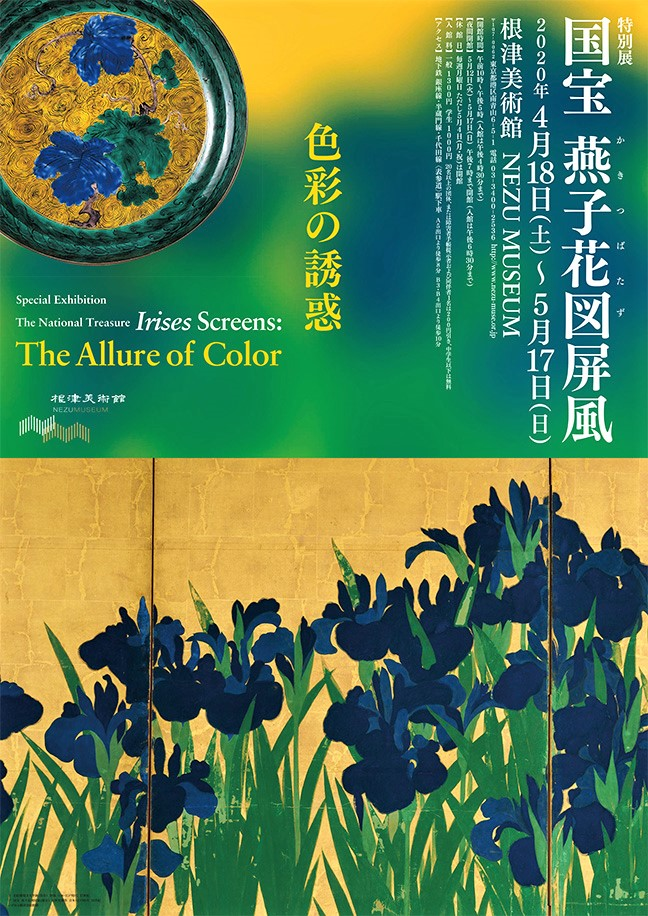 the_national_treasure_irises_screens_the_allure_of_color