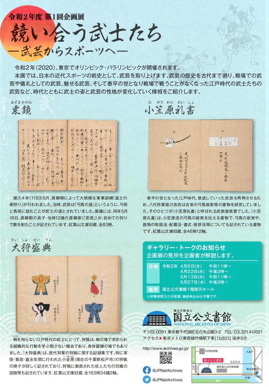 国立公文書館02