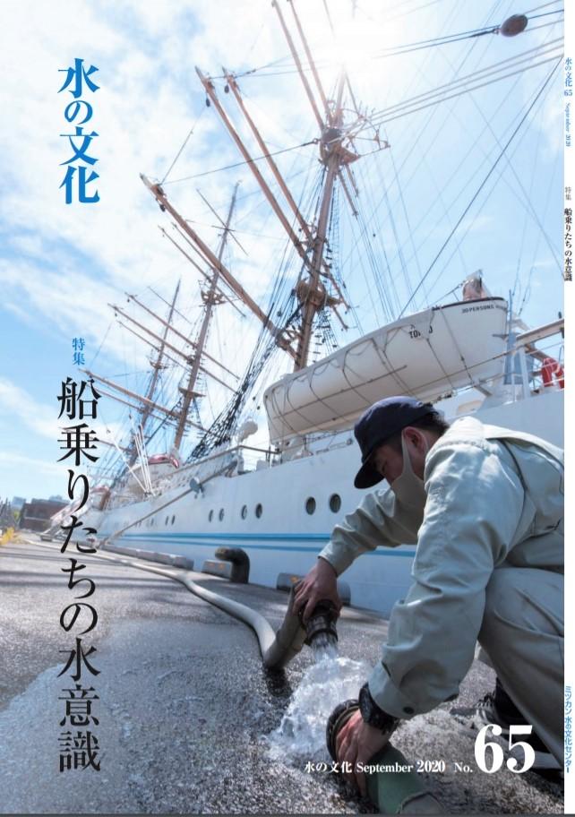 水の文化誌65