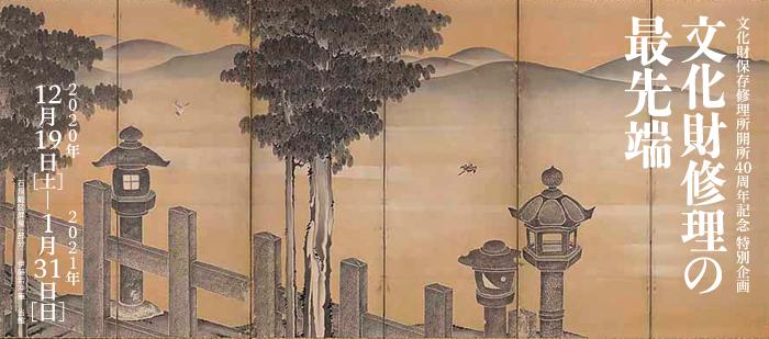 京博メーン