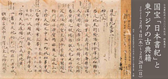 京都国立博物館トップ