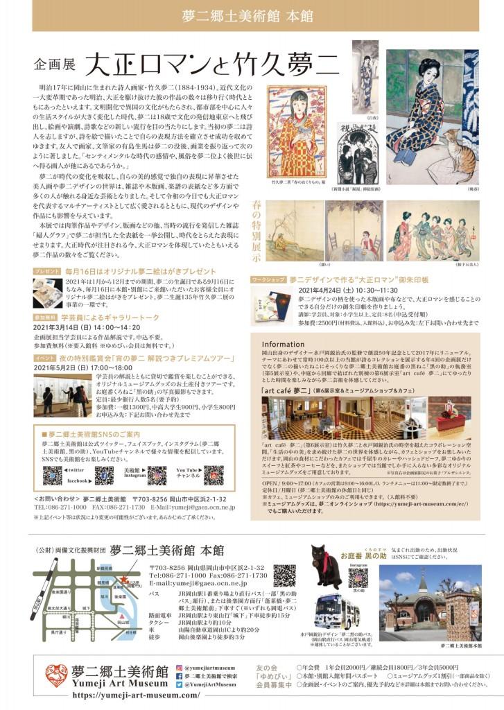 yumeji202103_A3leaflet_hanshitaOL