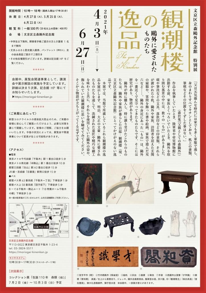 森鷗外02_page-0001