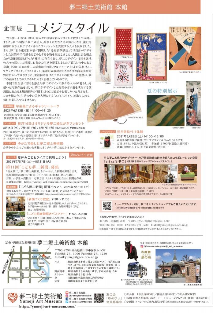 yumeji202106_A3leaflet_hanshitaOL