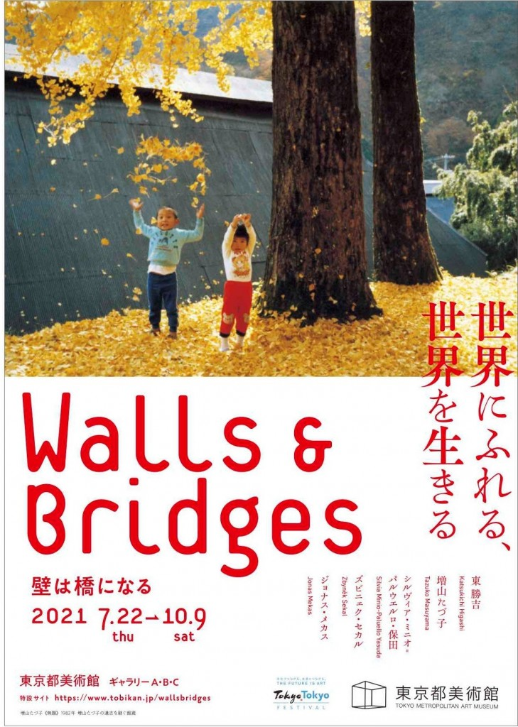 Walls&Bridges展チラシビジュアル_11 (2)