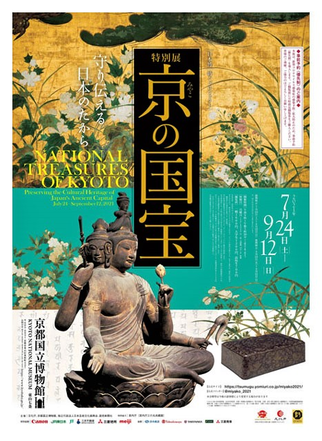 京都国立博物館09