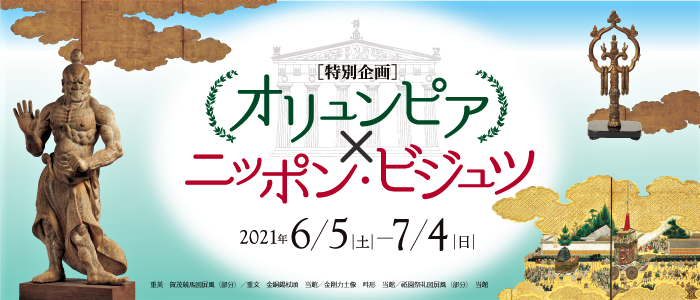 06京都国立博物館