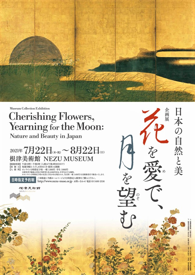 cherishing_flowers_yearning_for_the_moon_20210722