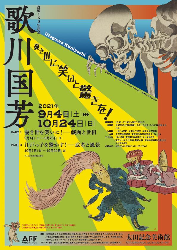 太田記念美術館09月