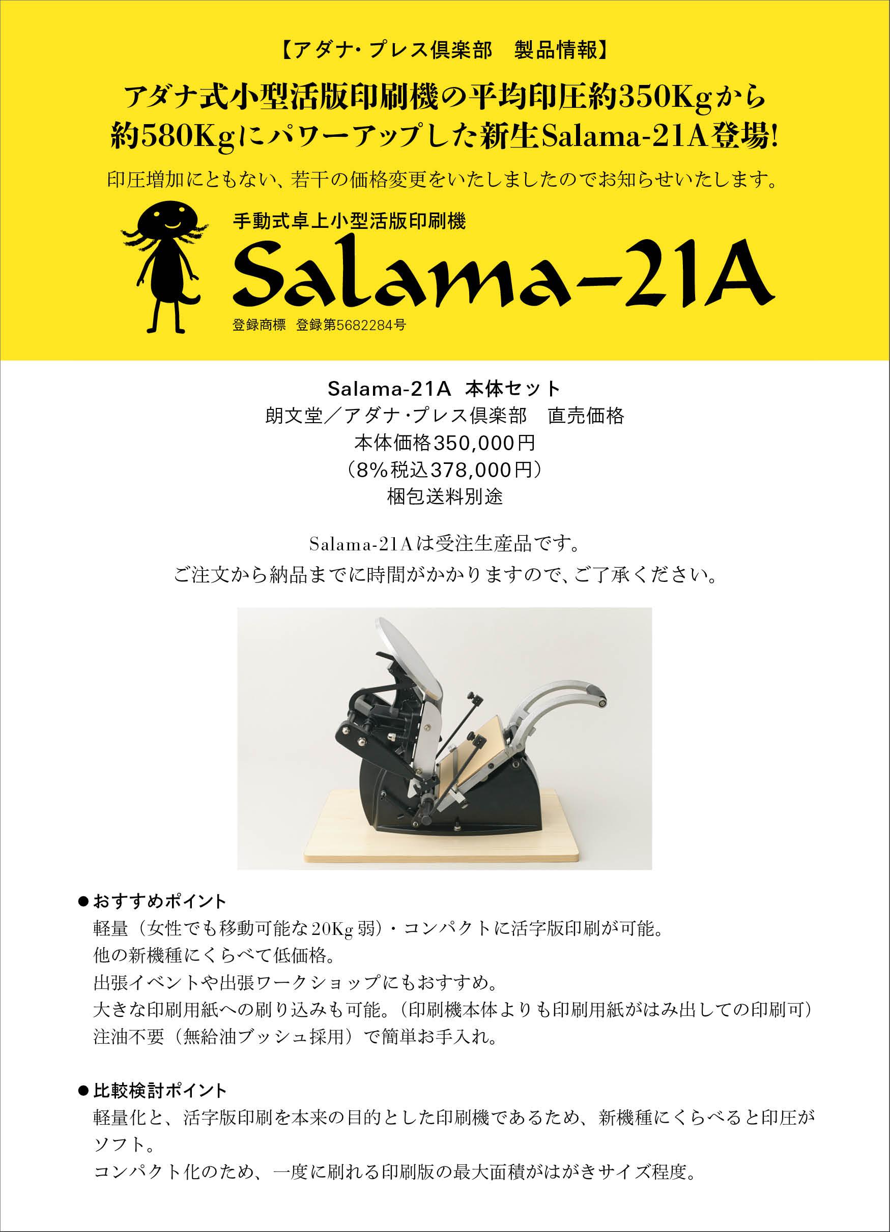 Salama3種01