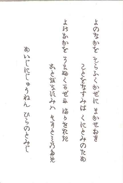 平野富二自作短歌