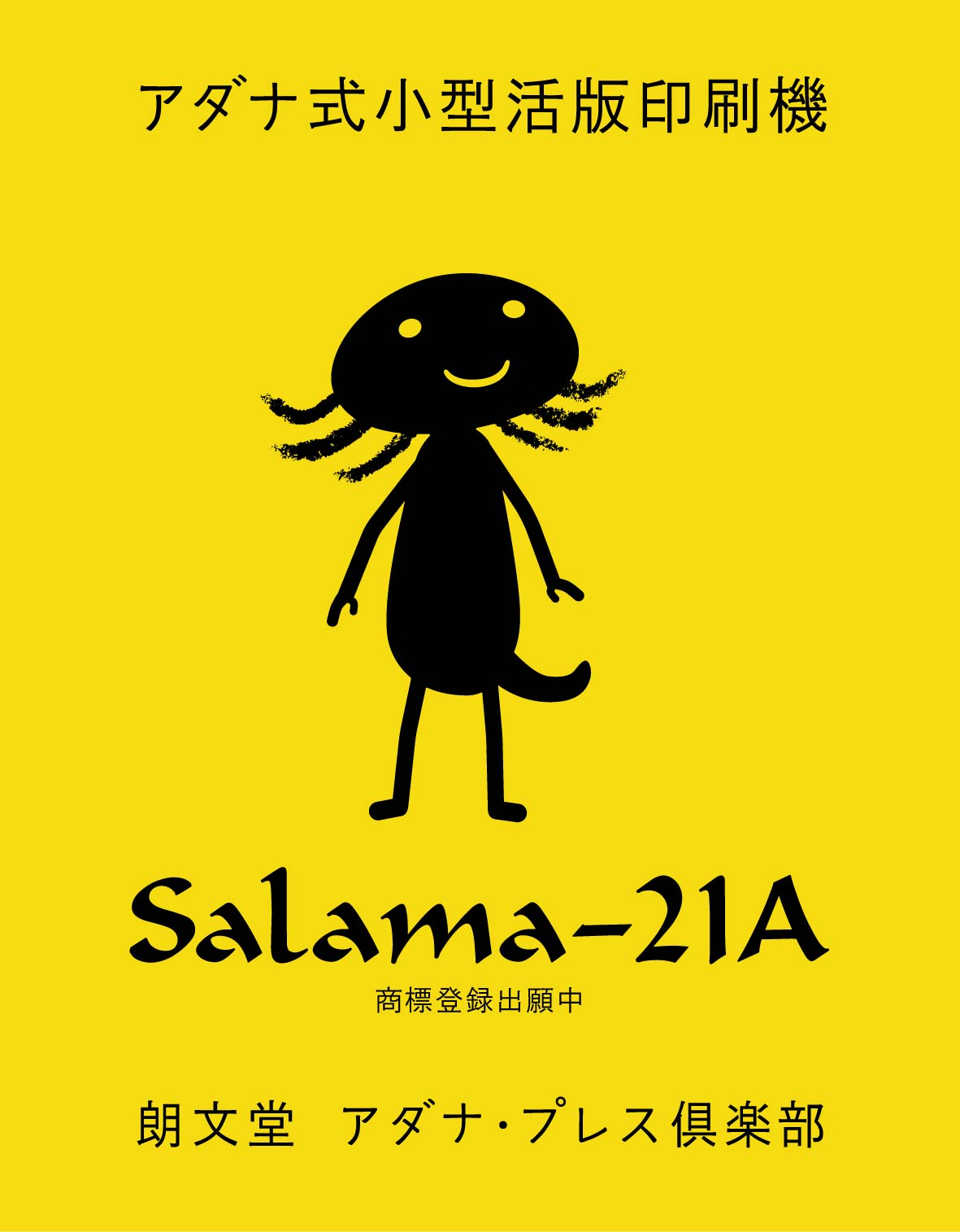 web salama_5