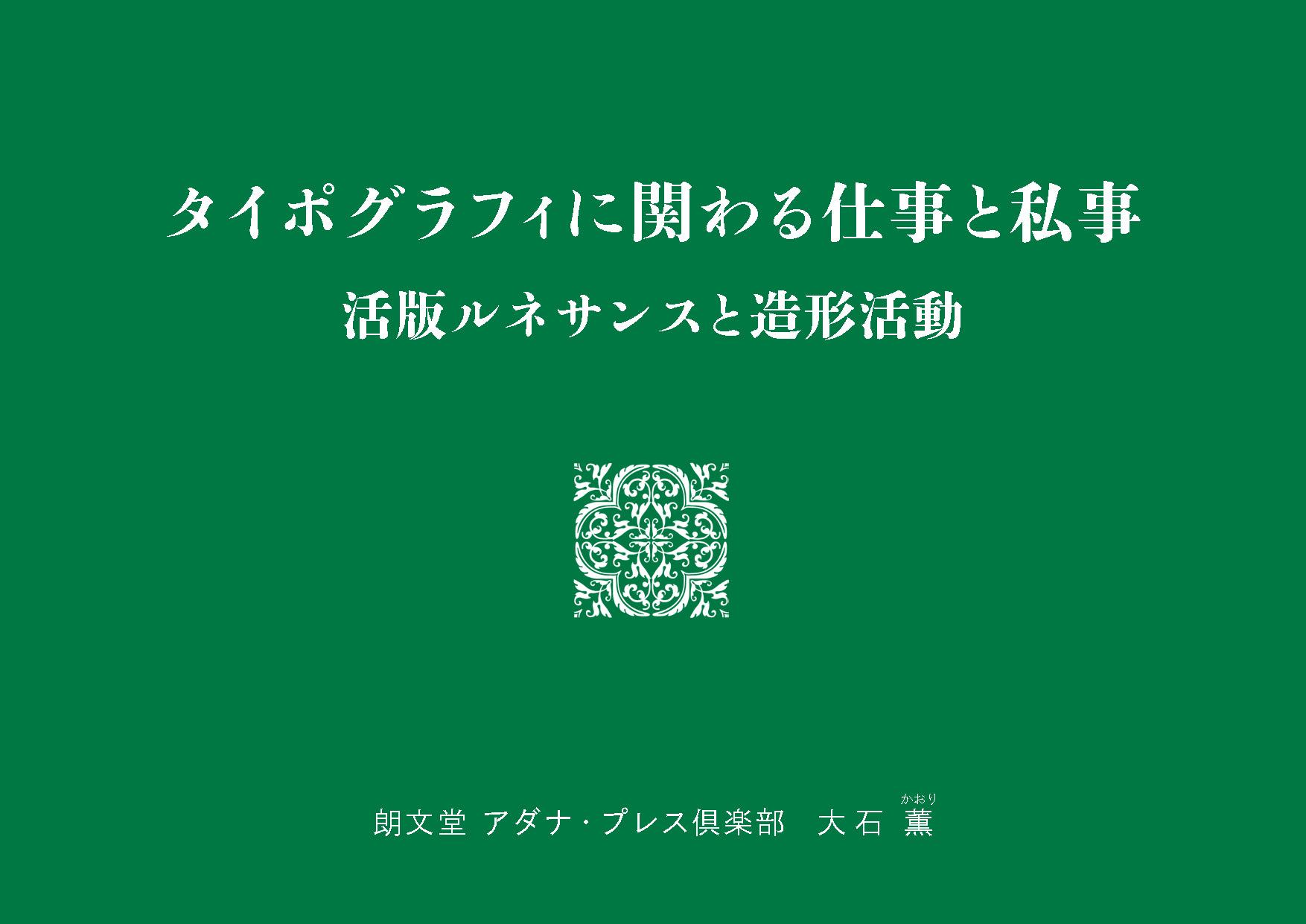 日本女子大学_講義 1