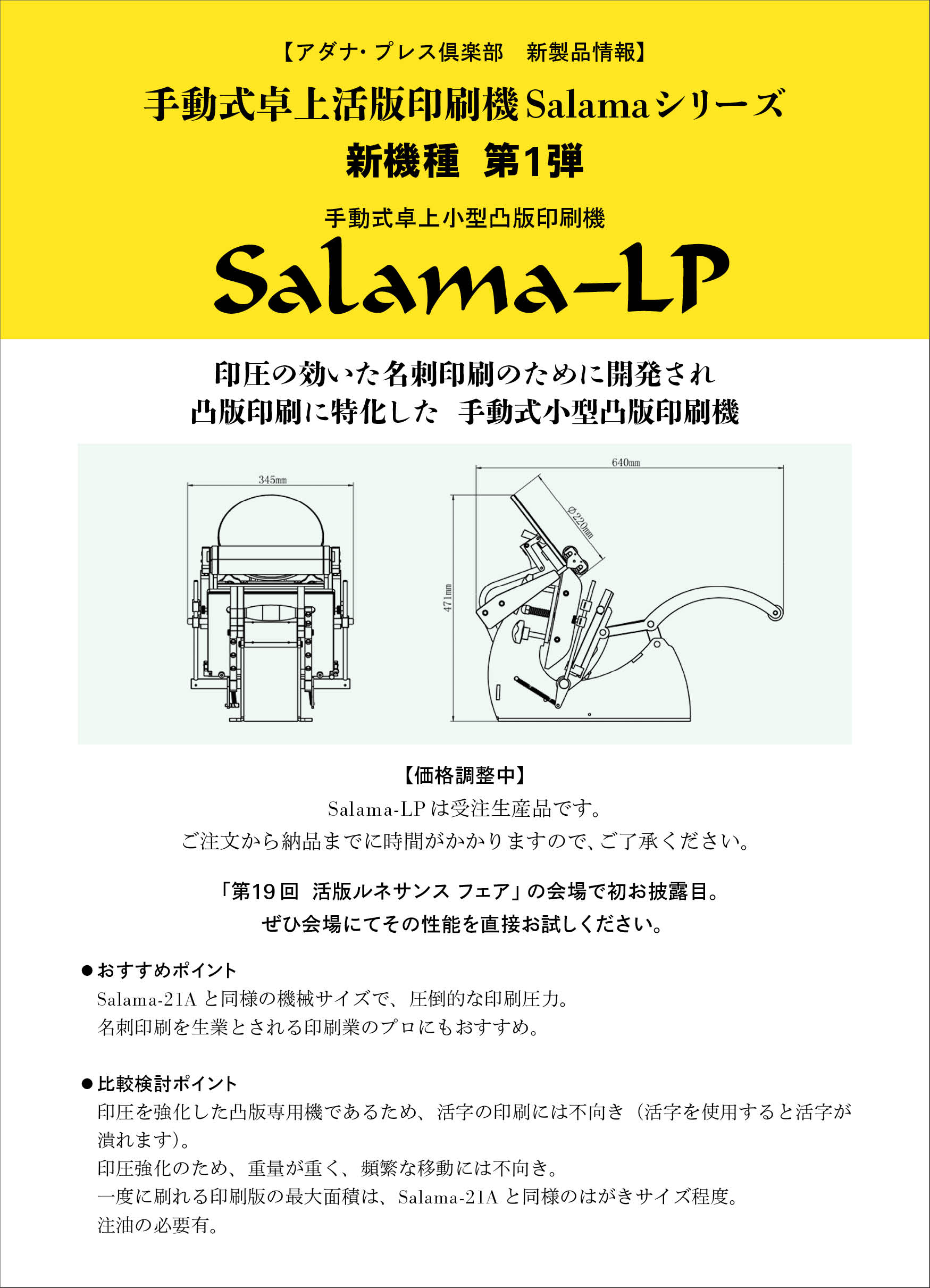 Salama3種02