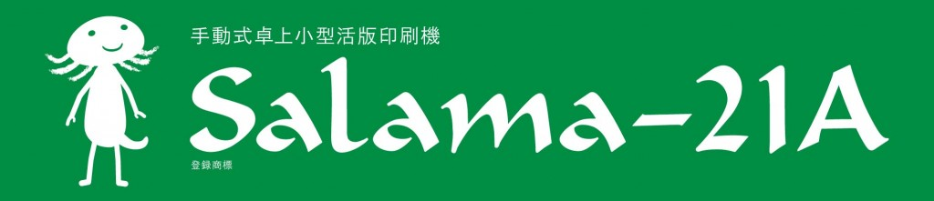 salama-21A-01タイトル