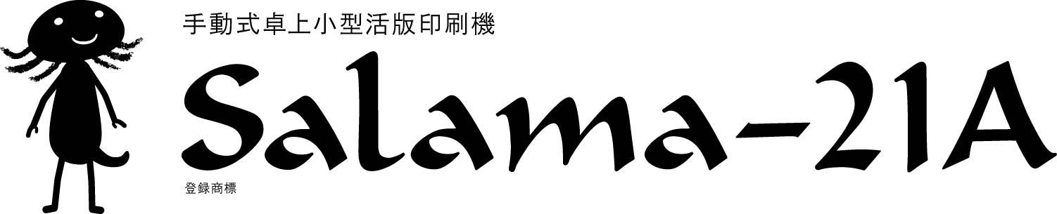 salama-21A_02タイトル
