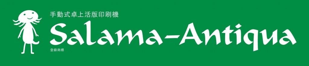salama-Antiqua+01タイトル