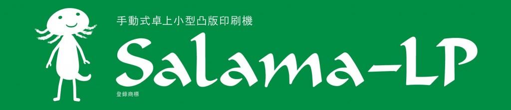 salama-LP-01タイトル