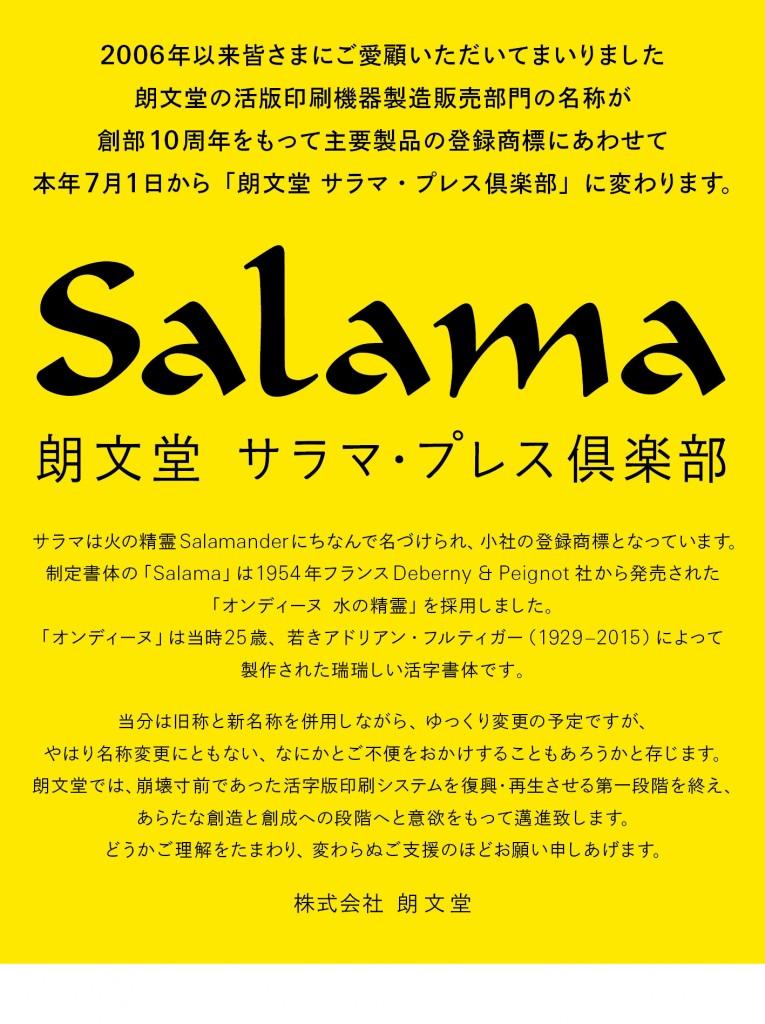 サラマ告知