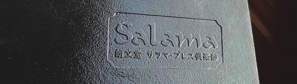 Salama-21A刻印resized