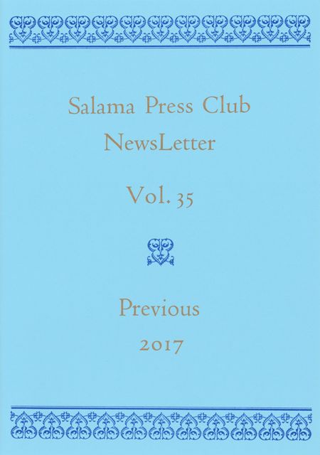 会報誌35号表紙resized