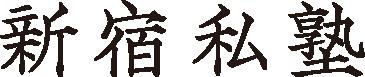 新宿私塾ロゴ